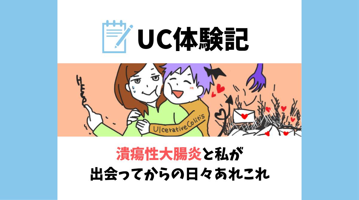 UC体験記の表紙イラスト
